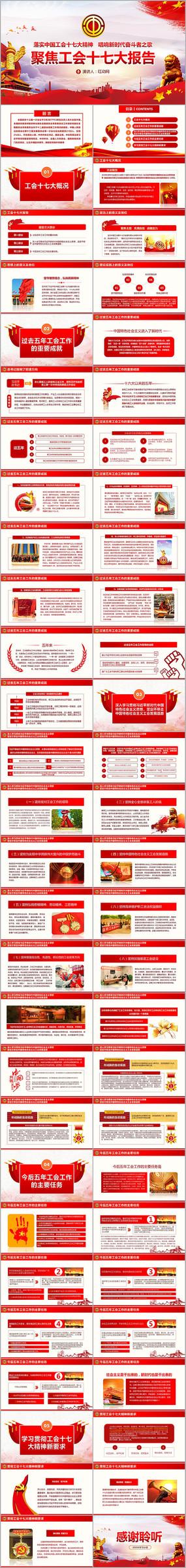 中国工会十七大精神讲解PPT ppt