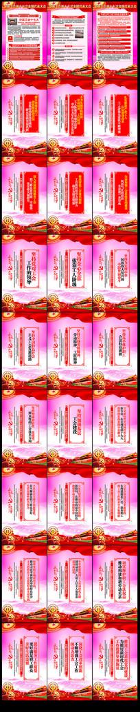 中国工会十七大宣传展板
