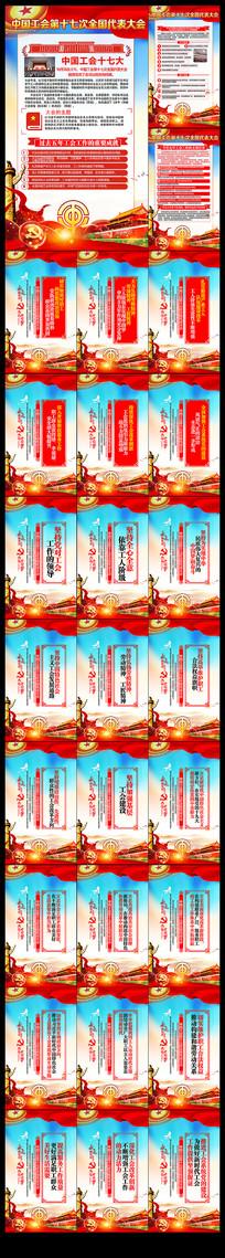 中国工会十七大展板下载