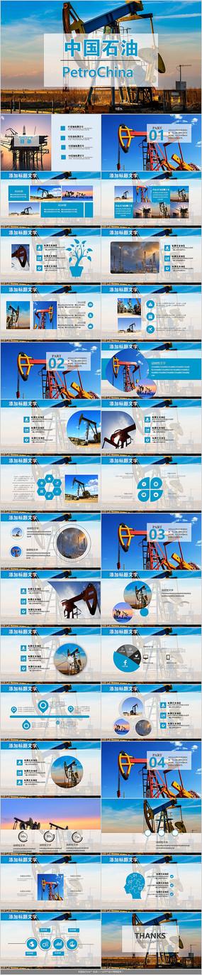 中国石油化工中石油PPT