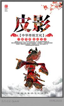 中华传统文化皮影海报
