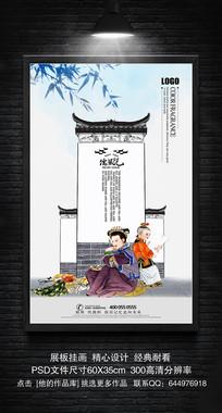 中式地产宣传海报设计