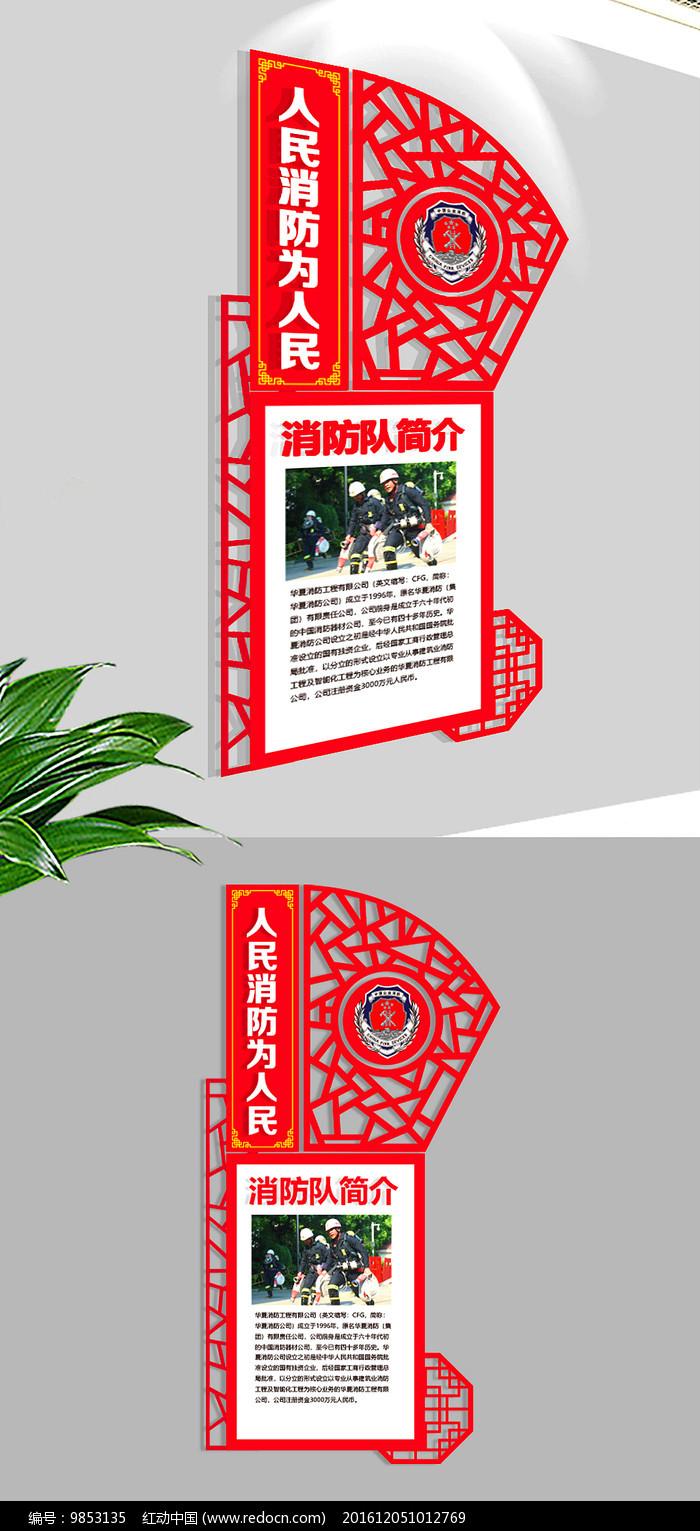 中式消防文化墙图片