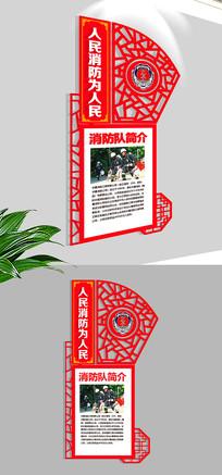中式消防文化墙