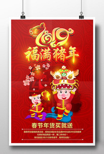 2019春节促销海报