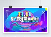 炫彩双十一海报设计