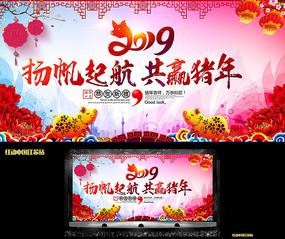 创意2019年会春节晚会背景板