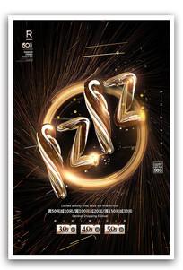 创意黑金双十二海报设计