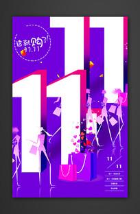 创意双十一促销海报设计