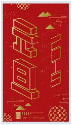 创意元旦海报设计