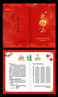 创意中国风年会邀请函