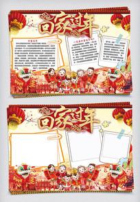春节回家过年小报PSD模板