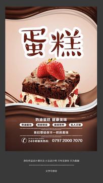 蛋糕宣传海报设计