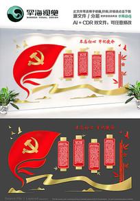 党建党员文化活动室背景文化墙
