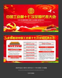 党建中国工会宣传栏