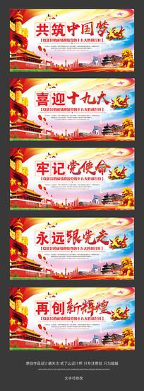 大气的共筑中国梦党建宣传展板