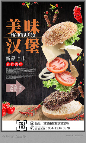 大气汉堡海报设计