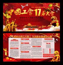 大气金色十七大工会宣传展板