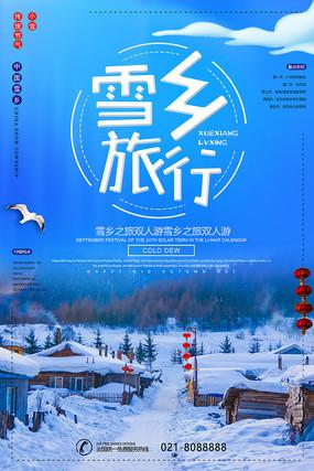 大气时尚雪乡旅游海报设计