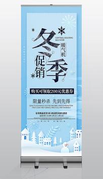 冬季促销展架设计