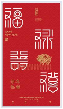 福禄寿喜新年海报