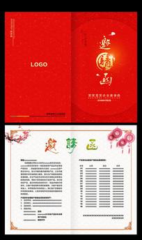 公司春节晚会邀请函设计