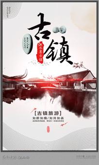 古镇旅游海报设计
