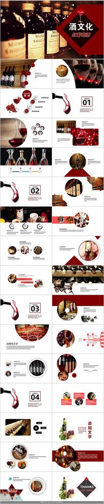 红葡萄酒文化PPT模板