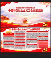 红色大气十七大工会宣传展板