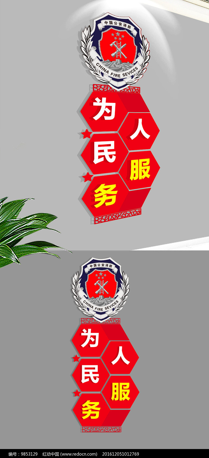 红色大型消防文化墙图片