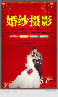 红色简约婚纱摄影宣传海报