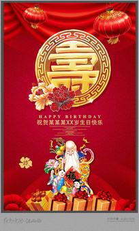 红色生日快乐过大寿海报设计