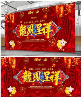 红色喜庆婚礼舞台背景板