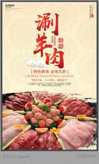 火锅涮羊肉海报设计