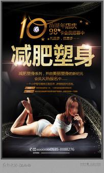健身宣传海报设计