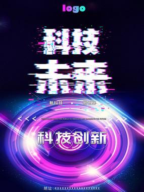 简约大气蓝色科技未来商业海报
