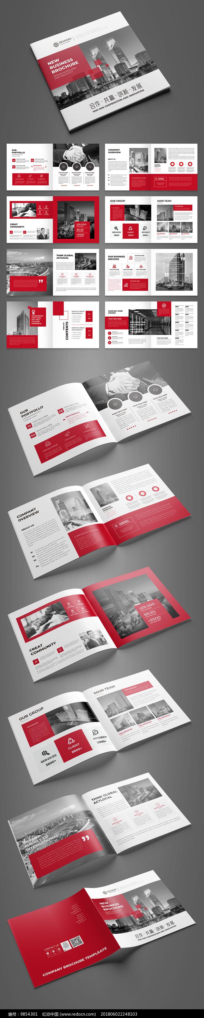 简约红色企业形象宣传册设计图片