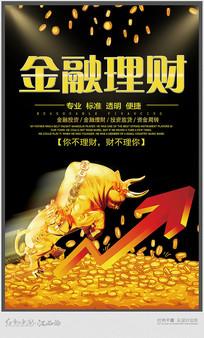 简约金融理财海报