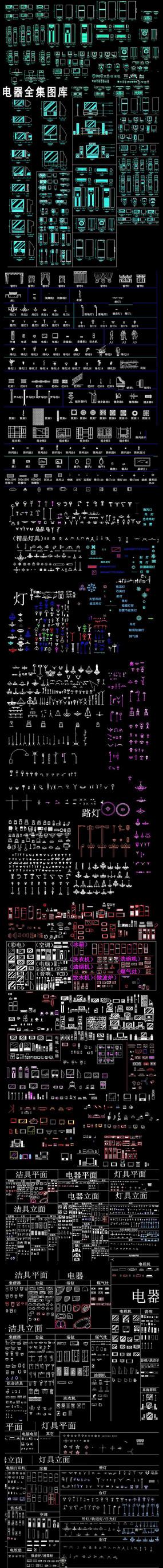 家用电器CAD图库