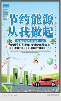 节约能源从我做起宣传海报