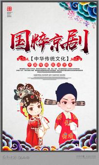 京剧国粹文化海报