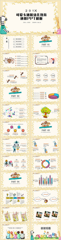卡通幼儿园教育通用PPT模板