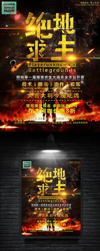 酷炫绝地求生游戏网吧竞技海报
