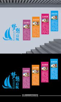 立体企业楼梯文化墙