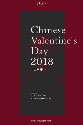 玫瑰七夕节海报