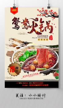 美食鸳鸯火锅海报图片