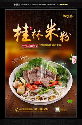 美味桂林米粉美食海报