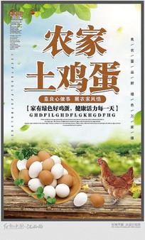 农家土鸡蛋宣传海报