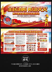 全国消防日活动宣传栏展板