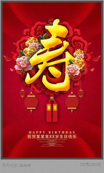 生日快乐过大寿海报